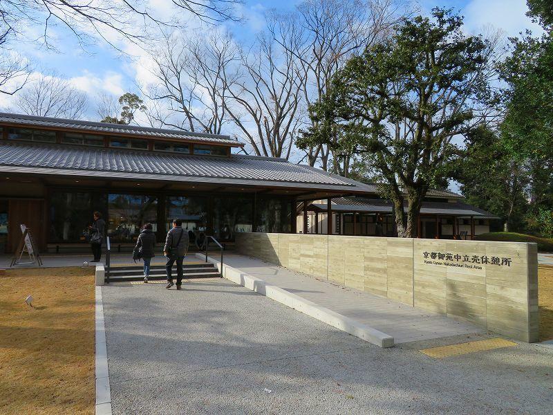 京都御苑「京都御所に沢山の訪問者」20200118_e0237645_16570861.jpg