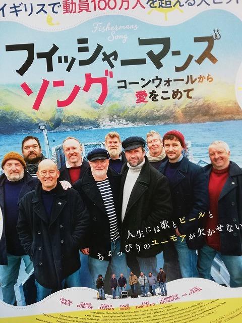 映画『フィッシャーマンズ・ソング』に登場する運河_c0027849_22410994.jpg