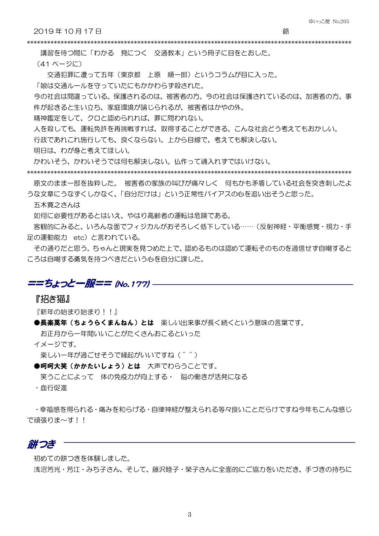 「You-Meゆいっこ便」No.205(2020.01.15)_a0103650_22553122.jpg