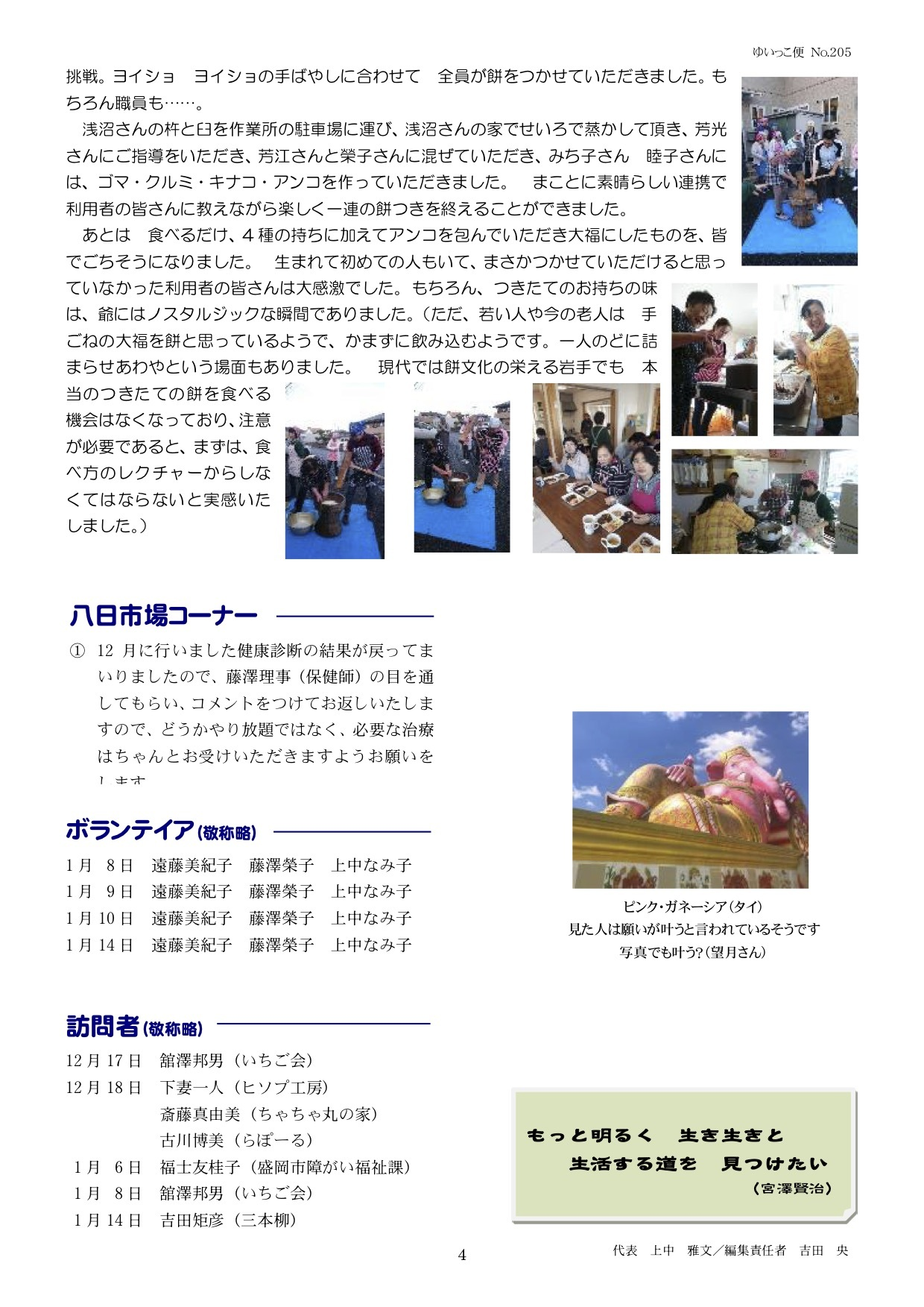 「You-Meゆいっこ便」No.205(2020.01.15)_a0103650_22553512.jpg