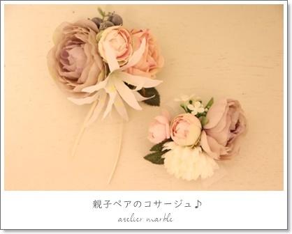 【販売】親子ペアで♪フラワーコサージュ 卒園入学_a0310054_15324691.jpg