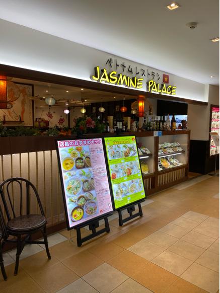 「ジャスミンパレス 横浜店」ベトナム料理の定食屋さんって感じで良いですね。_f0054556_10591657.jpg