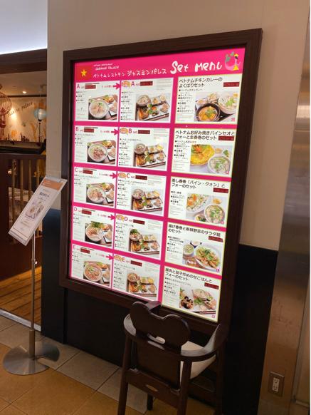 「ジャスミンパレス 横浜店」ベトナム料理の定食屋さんって感じで良いですね。_f0054556_10591730.jpg
