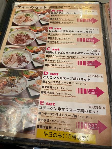 「ジャスミンパレス 横浜店」ベトナム料理の定食屋さんって感じで良いですね。_f0054556_11043419.jpg