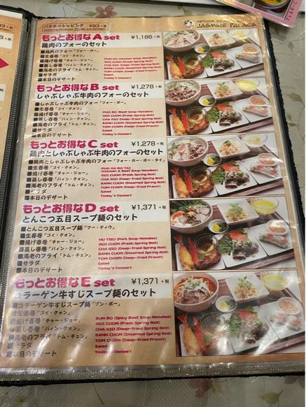 「ジャスミンパレス 横浜店」ベトナム料理の定食屋さんって感じで良いですね。_f0054556_11043499.jpg