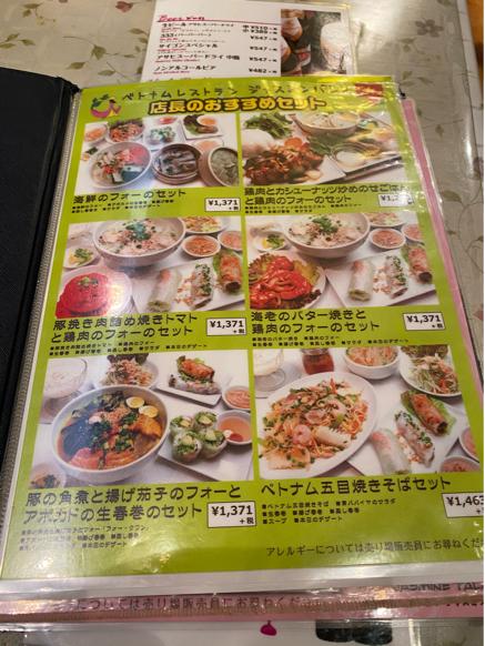 「ジャスミンパレス 横浜店」ベトナム料理の定食屋さんって感じで良いですね。_f0054556_11043576.jpg