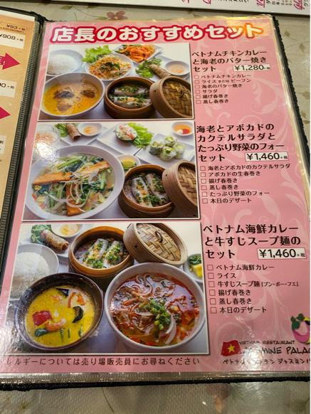 「ジャスミンパレス 横浜店」ベトナム料理の定食屋さんって感じで良いですね。_f0054556_11043607.jpg
