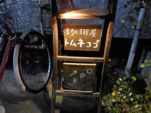 井の頭公園「トムネコゴ」へ行く。_f0232060_16372484.jpg