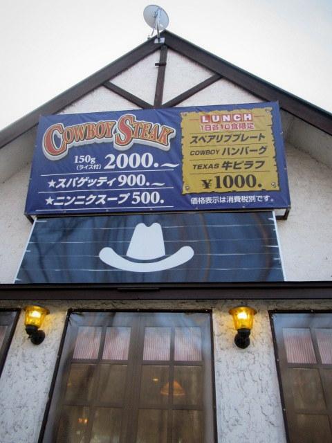 THE COWBOY HOUSE * 軽井沢でどっぷりウエスタンな世界を堪能♪_f0236260_23425430.jpg