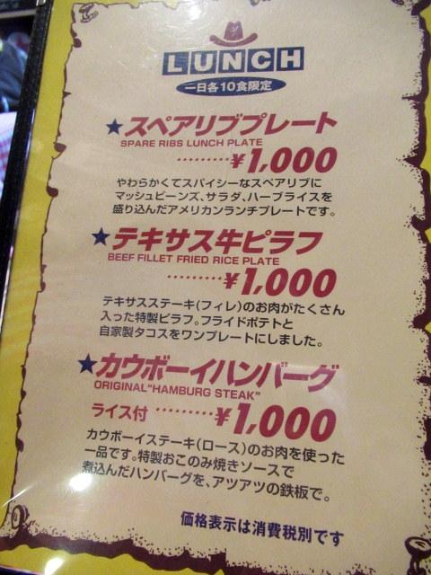 THE COWBOY HOUSE * 軽井沢でどっぷりウエスタンな世界を堪能♪_f0236260_23510055.jpg
