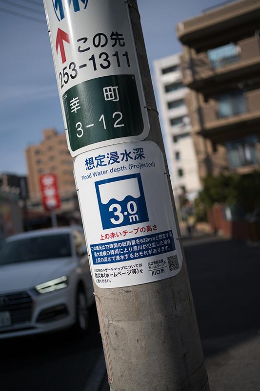 2020/01/19 自宅から川口駅まで往復!_b0171364_17310293.jpg