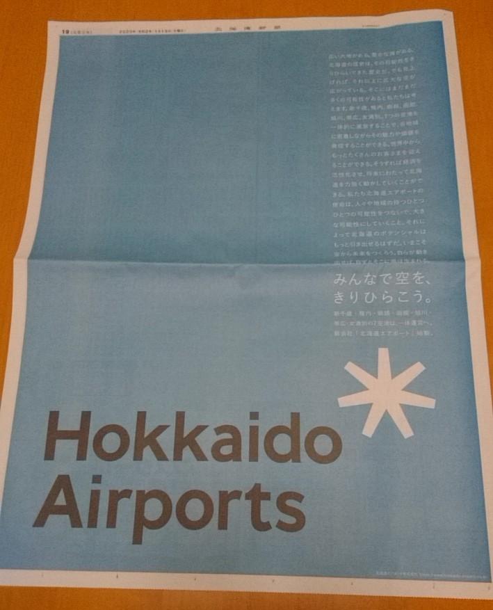 北海道空港、始動!_b0106766_07243914.jpg