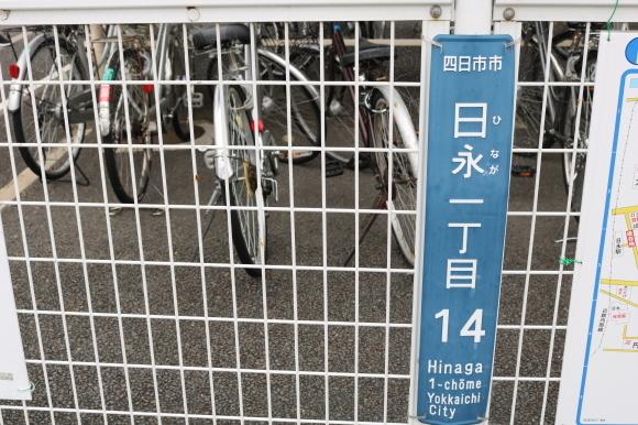 四日市明日なろう鉄道 日永駅_c0001670_20385540.jpg