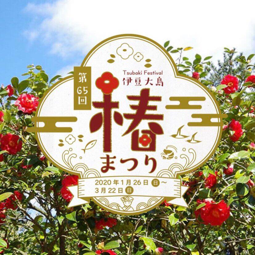伊豆大島町椿まつりキャラバン隊来訪_f0059673_21382241.jpg