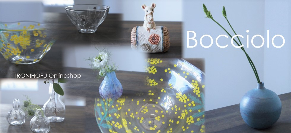 Bocciolo展 オンラインショップ1/20スタート_b0353974_17525260.jpg
