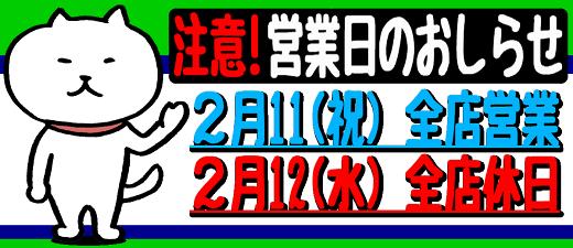 【重要!】2月12日(水)イワサキ全店、店休日になります。_b0163075_18523454.png