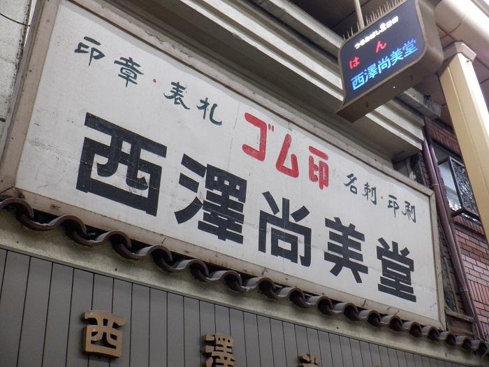 ◆ナイトランニング ~飲み屋の下見で住之江区から西成区へ~_f0238779_16205725.jpg