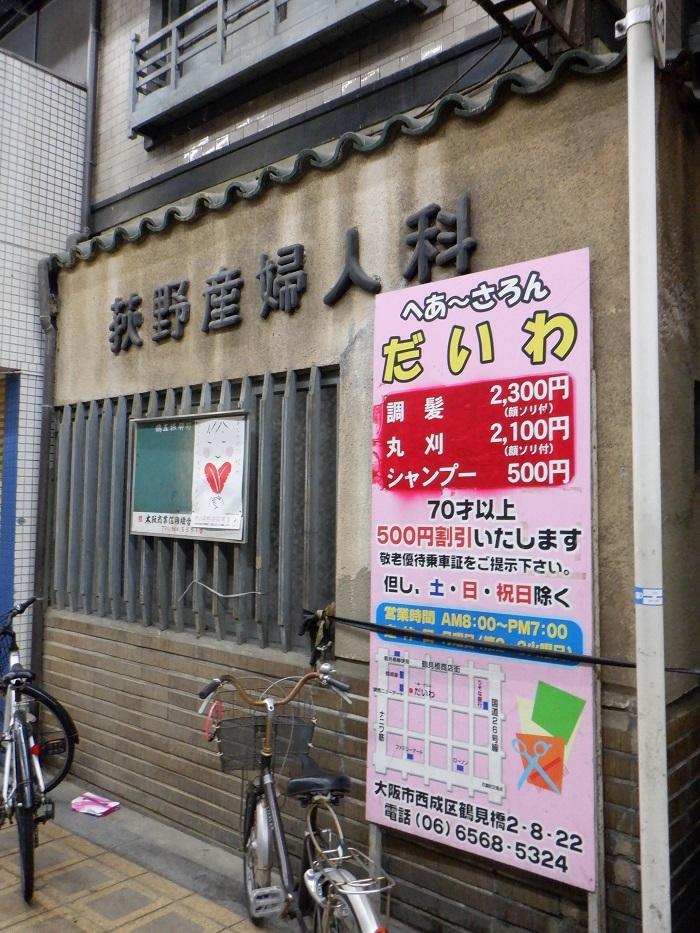 ◆ナイトランニング ~飲み屋の下見で住之江区から西成区へ~_f0238779_16211277.jpg