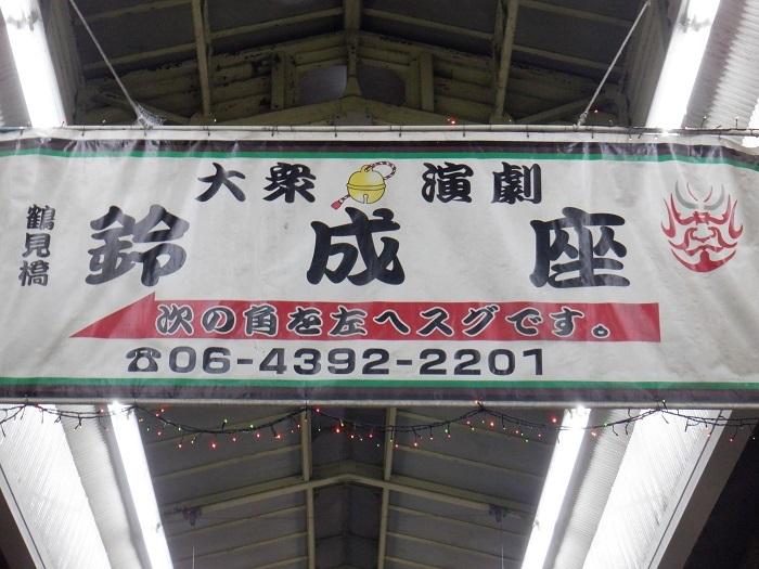 ◆ナイトランニング ~飲み屋の下見で住之江区から西成区へ~_f0238779_16212419.jpg