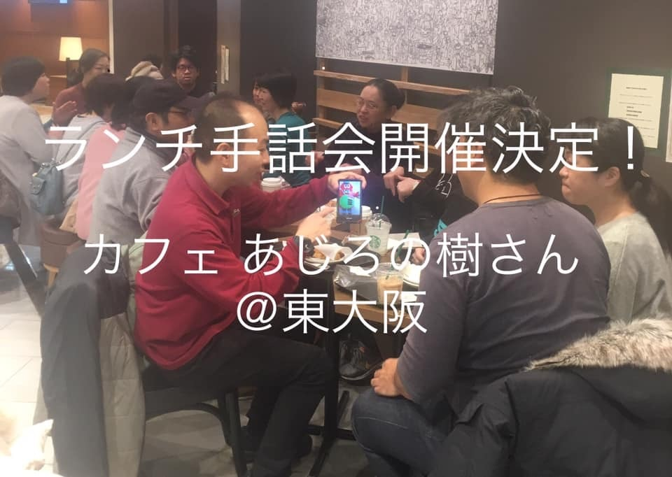 第81回手話交流会 ~東大阪・あじろの樹さんでランチ手話会~_a0277483_21144262.jpeg