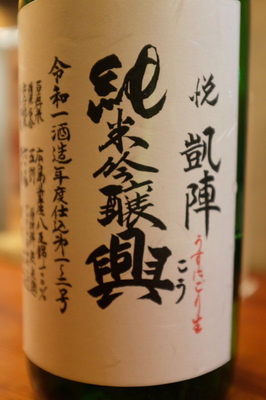 会津居酒屋「籠太」 2020・01・18_e0143883_18402447.jpg