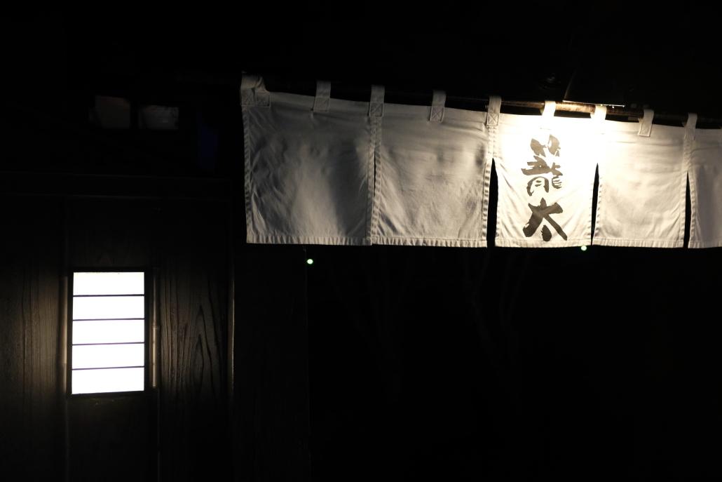会津居酒屋「籠太」 2020・01・18_e0143883_18483709.jpg