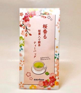 2020 桜葉入り緑茶・紅茶ティーバック新登場!_c0335087_11462020.jpg