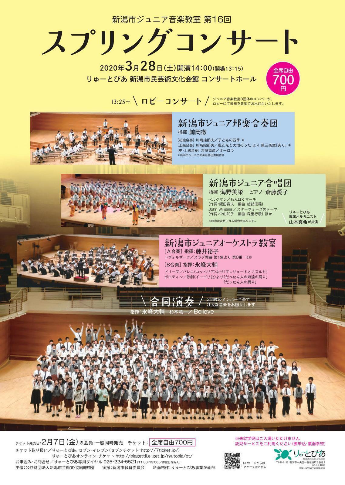 新潟ジュニアオーケストラさん、今年の曲目もすごい。_e0046190_18134827.jpg