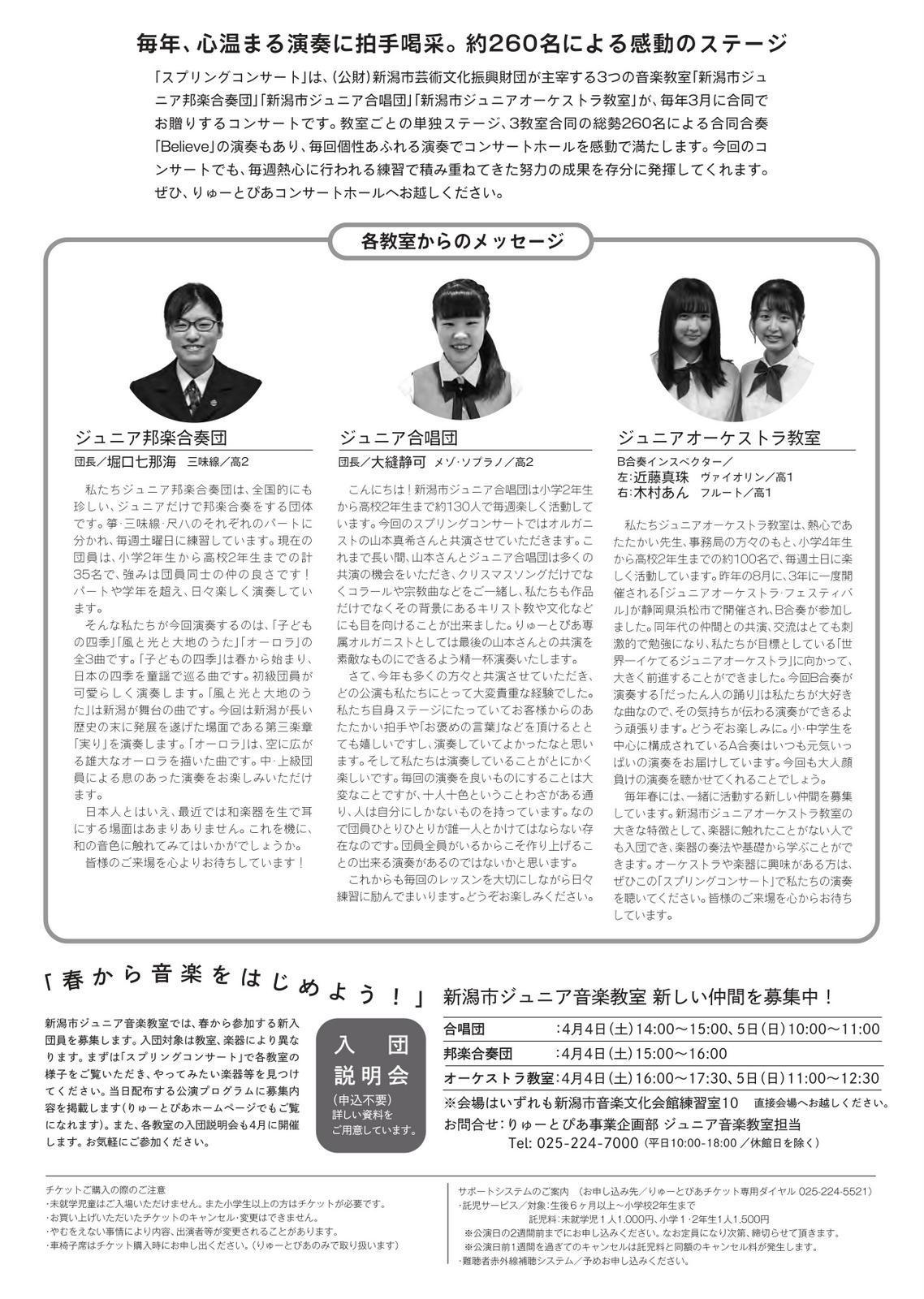新潟ジュニアオーケストラさん、今年の曲目もすごい。_e0046190_18135930.jpg