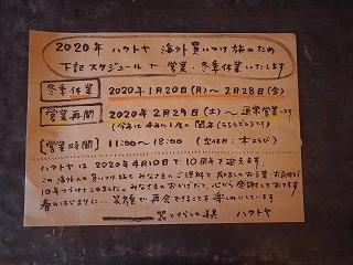 ハクトヤ  冬季休業のお知らせ_f0226293_10343761.jpg