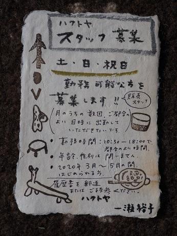ハクトヤ スタッフ募集のお知らせ_f0226293_11163098.jpg