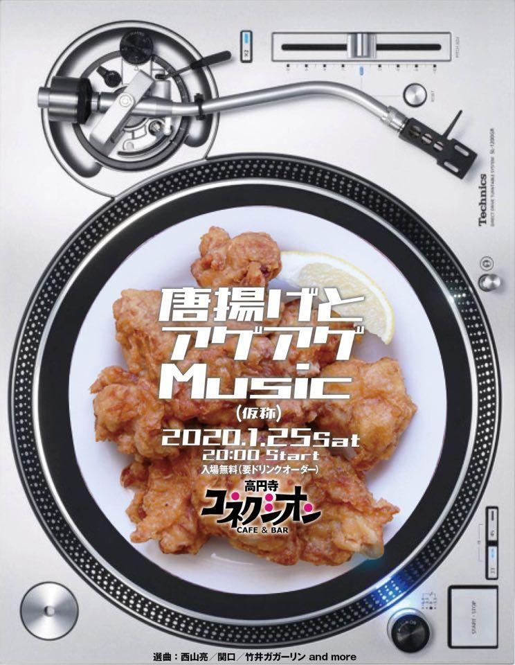 01/25(土)コネクシオン「唐揚げとアゲアゲMusic(仮称)」_c0099300_15011198.jpg