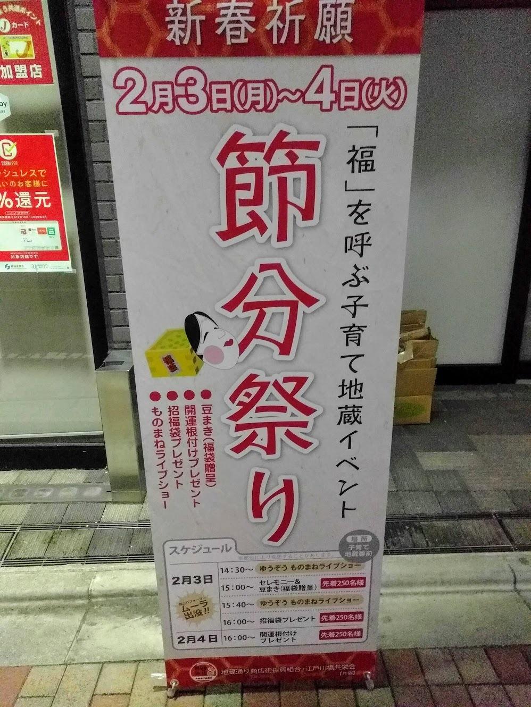節分祭り@神楽坂店_f0017300_00281751.jpg