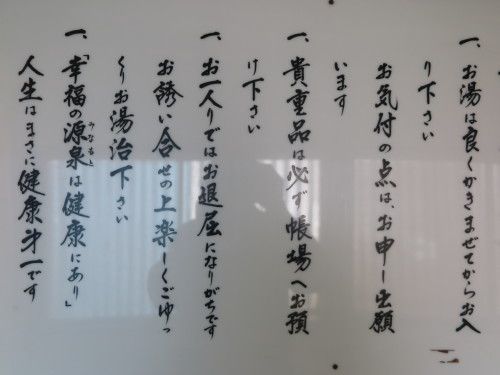 小野川温泉の効用_c0075701_21541193.jpg