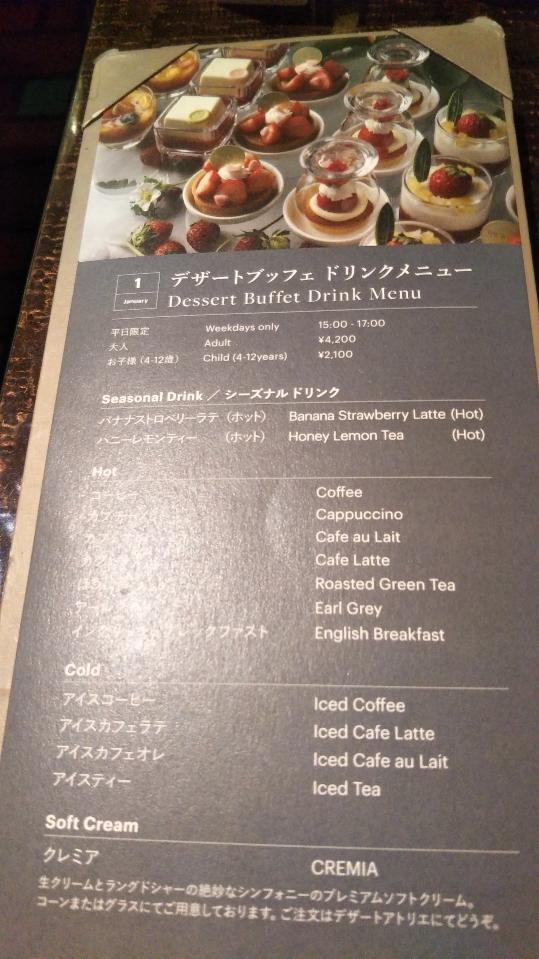 ウェスティンホテル東京 ザ・テラス ストロベリーデザートブッフェ_f0076001_23371927.jpg