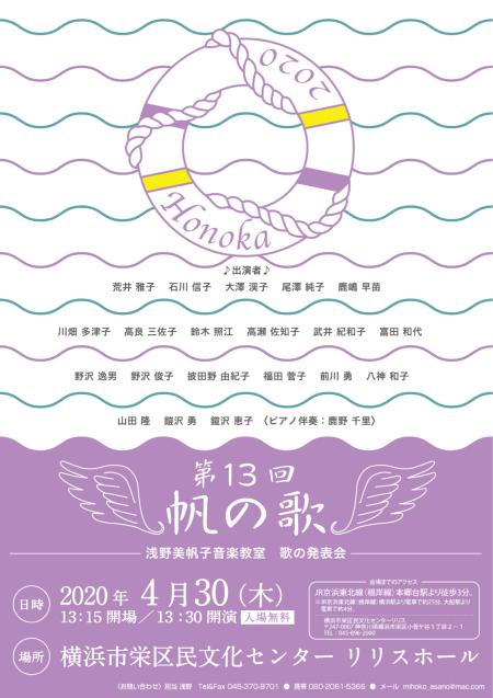 第13回『帆の歌』チラシデザイン_f0144003_01131416.jpg