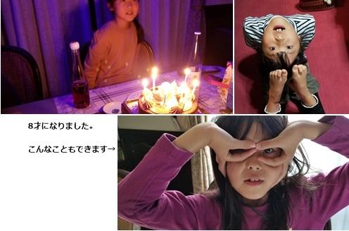 ココタン誕生日_c0051105_11312124.jpg
