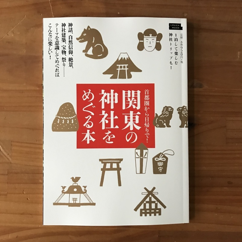 [WORKS]関東の神社をめぐる本_c0141005_10040364.jpeg