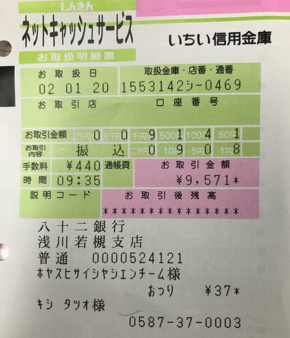 台風19号募金箱_d0156706_11424320.jpg