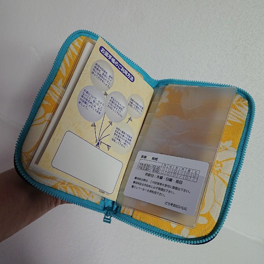 お薬手帳入れ_f0171209_20501124.jpg