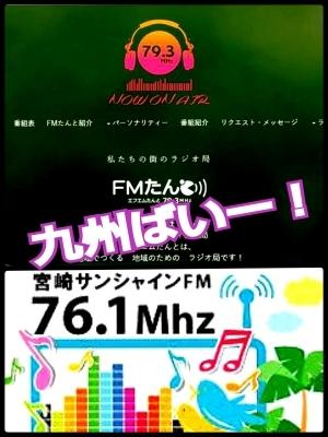 考える人?番組にライブに~今夜は九州でラジオ「くるナイ」です!_b0183113_07580941.jpg