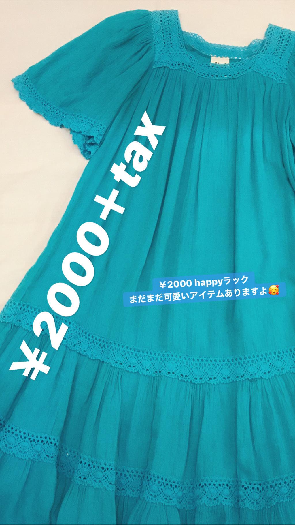 2000円happyラック🤞floor_d0090714_17324383.jpeg