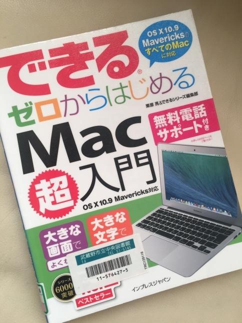 60の手習い 〜華麗にMac〜_d0348118_15522521.jpeg