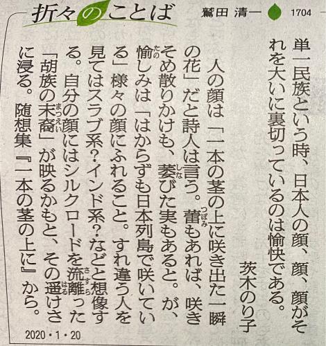 茨木さんも、良いことを言われます!_f0100920_20425530.jpg