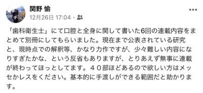 歯科衛生士【別冊】_a0135326_21140244.jpg