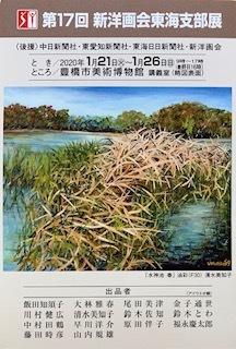 明日から豊橋市美術博物館で新洋画会東海支部展♪_c0316026_17583257.jpg