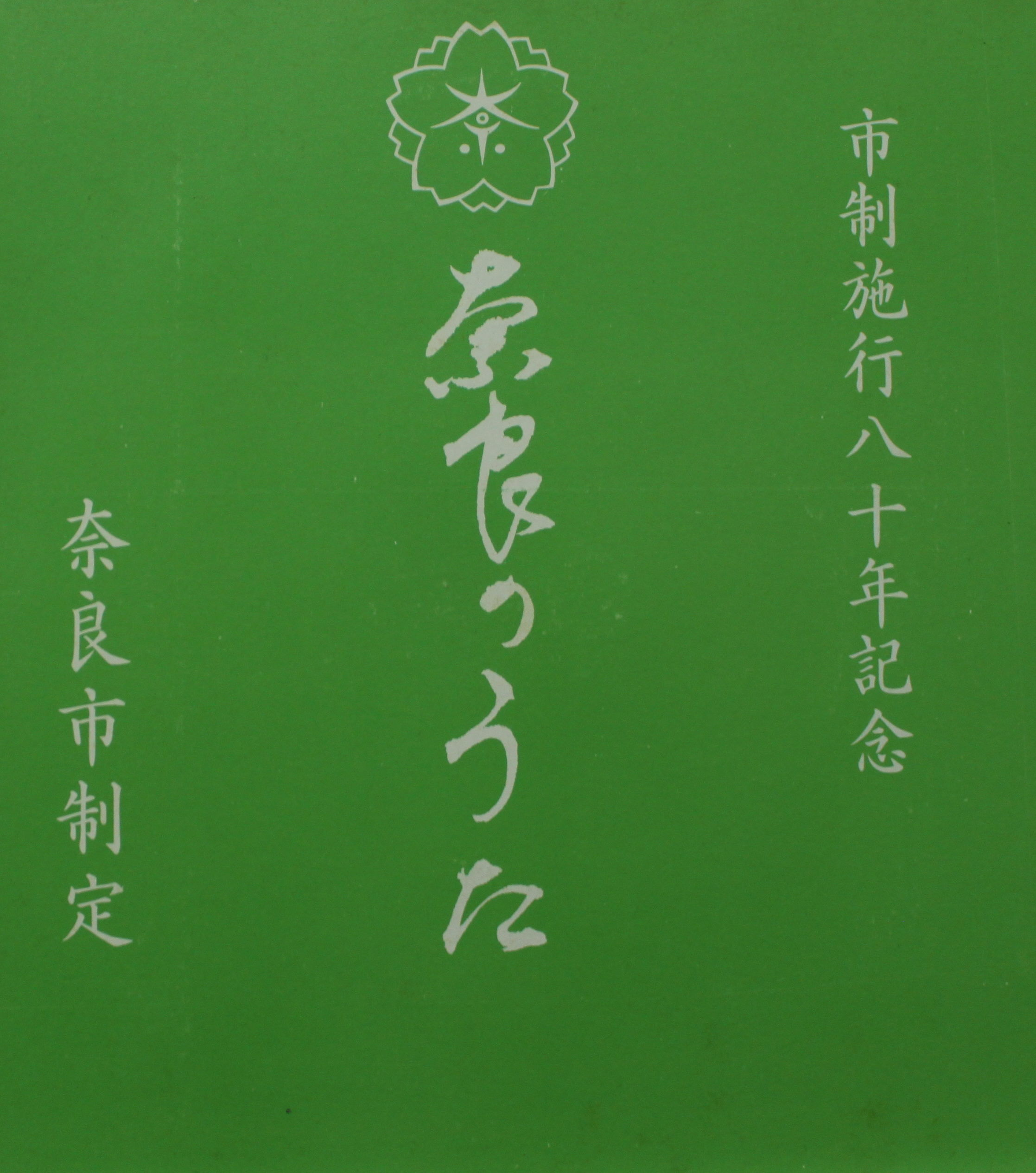 奈良市制定・奈良のうたソノシート_a0163227_14512787.jpg