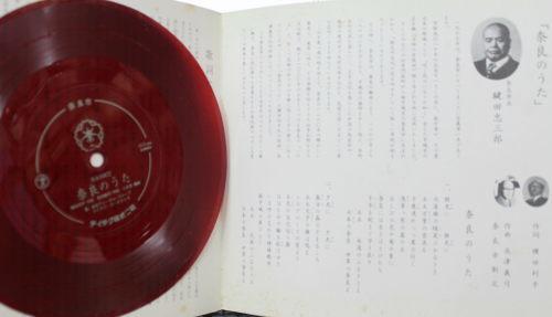 奈良市制定・奈良のうたソノシート_a0163227_14512991.jpg
