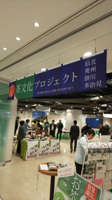 茶文化プロジェクト_c0124528_15180703.jpg
