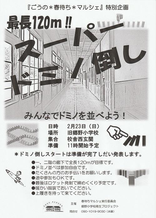 特別企画「最長120m スーパードミノ倒し」_b0177130_21511453.jpg
